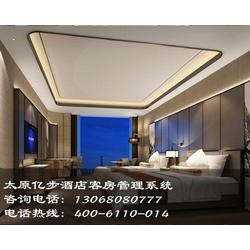 亿步软件(图)|酒店管理系统定制|交城酒店管理系统图片