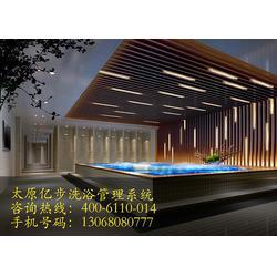 洗浴管理软件哪家好,太原亿步软件,晋城洗浴管理软件图片