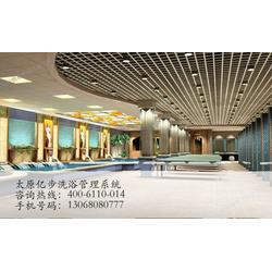 山西洗浴管理软件|山西亿步软件|洗浴管理软件安装图片