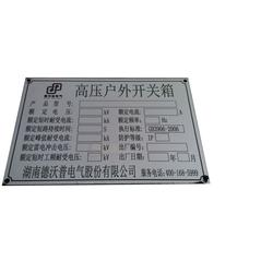 不锈钢蚀刻标牌供应商、凌成蚀刻标牌定制、广州不锈钢蚀刻标牌图片