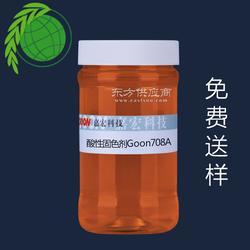 高浓酸性固色剂Goon708A 提高水洗 不影响手感图片