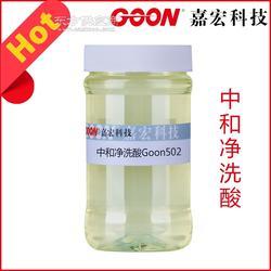 中和净洗酸Goon502 碱减量缓冲剂 漂白或丝光工艺后中和纤维素图片