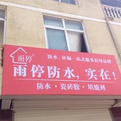 雨停建材、外墙防水涂料、萍乡防水涂料图片