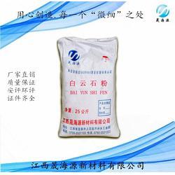 供应化工行业超细白云石粉图片