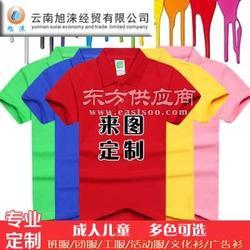 旭涞厂家广告t恤衫定做约会的必备潮流单品图片