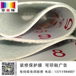 华美特(图)、工地保护膜pvc加棉、淮安工地保护膜图片