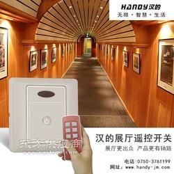 找杭zhou灯具遥控开关厂家汉的 10年行业领跑者图片
