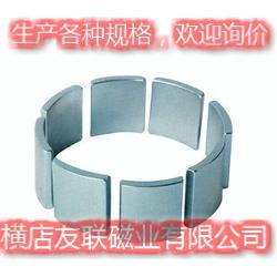 钕铁硼磁铁_钕铁硼磁铁厂_友联磁业(优质商家)图片