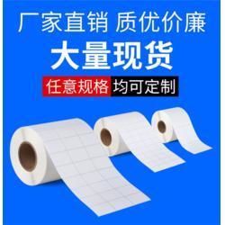 不干胶标签彩印、南川不干胶、砹石中国(查看)图片