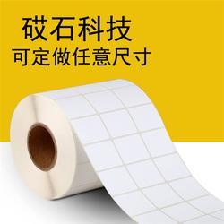 砹石-山东合成纸标签-20x10合成纸标签图片