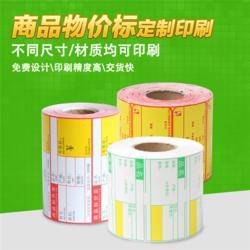 不干胶标签、砹石中国、PVC不干胶标签图片