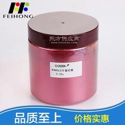 KN525紫红緞 5-25珠光粉 化妆品专用珠光粉 珠光粉厂家图片