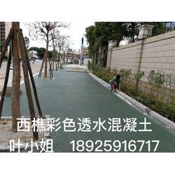 顺梓青(图)、广东彩色透水混凝土、云南透水混凝土图片