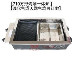 定做火锅烤涮炉-710燃气烤涮炉具图片