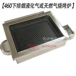 460下排烟液化气或天燃气全烧烤炉图片