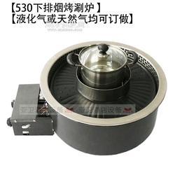 620下排烟烤涮一体炉 配用无烟净化器效果更佳图片