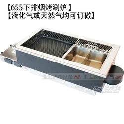 655燃气烤涮炉火锅烧烤店专用设备图片