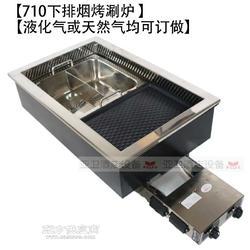 710天然气液化气烤涮炉 下排烟式 火锅烧烤一体图片
