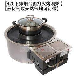 420台面打火液化气或天然气 下排烟烤涮炉 火锅烧烤一体图片