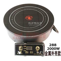 亚卫纯金属外壳电陶炉288 2000W火锅电陶炉图片