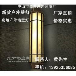 云石壁灯选金釜户外照明仿云石壁灯及户外壁灯图片