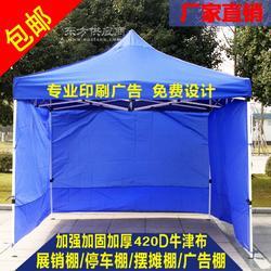 广告帐篷 热转印广告帐篷 户外展销帐篷 带围帘印刷广告折叠帐篷图片