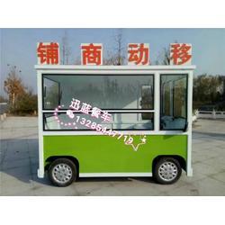 陆丰小吃车|迅蓝餐车(在线咨询)|电动小吃车图片