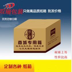 北京瓦楞盒,双瑞包装,定制瓦楞盒子图片