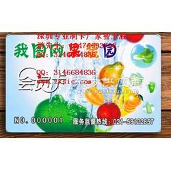 果超市积分卡制作 水果卡生产厂家图片