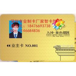 考勤卡生产周期 PVC考勤卡制作工艺 考勤射频卡制作图片