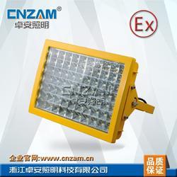 ZBD111防爆泛光灯 免维护LED投光灯 可以用在工厂 化工厂80W图片