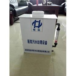 医院污水处理设备|医院污水处理设备厂家|潍坊恒远环保图片