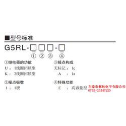 磁保持继电器G5RL-U-K/规格-欧姆弄图片