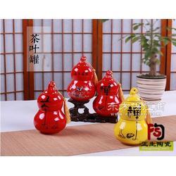 陶瓷茶叶罐定做加字,高温颜色釉茶叶罐定做厂家图片