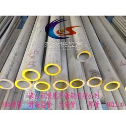 生产304不锈钢无缝钢管定做89x3.0圆管图片