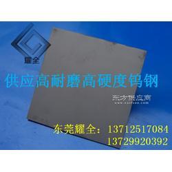 高硬度钨钢板材 德国S2钨钢板材图片