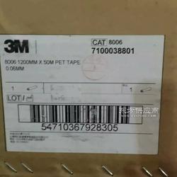 3M8006一级代理图片