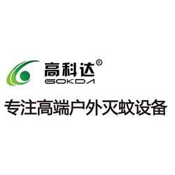 市政用灭蚊灯供应商、台湾市政用灭蚊灯、高科达本部图片