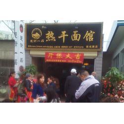 武汉小吃加盟培训|武汉小吃加盟|武汉楚街一品(查看)图片