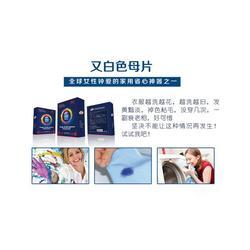官网招募(在线咨询),深圳洗衣片,深圳洗衣片代理图片