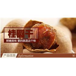 桂圆干厂家、杭州桂圆干、耀显电子商务(查看)图片