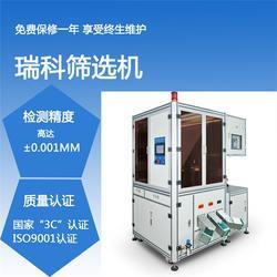 瑞科光学检测设备(图)_影像筛选机生产厂家_影像筛选机图片