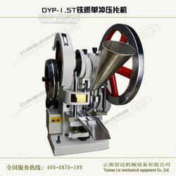 电动小型压片机钙片压片机、图片