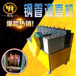 建筑脚手架钢管调直机_耀通机械(在线咨询)_厦门钢管调直机图片