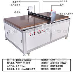 广州创友 大屏贴膜机-贴膜机图片