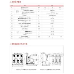 10kv真空断路真空器断路器vd4真空断路器结构图ZN63VS1-12真空断路器说明书图片