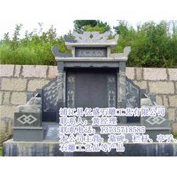亿盛石雕优质供应商 墓碑厂家-杭州墓碑图片