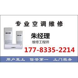 格力空调维修电话|诚鑫家电维修|晖路格力空调图片