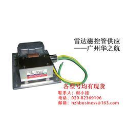 华之航-EEV雷达磁控管MG5424-江阴磁控管MG5424图片