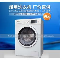 110V9Kg全自动滚筒洗衣机-华之航-全自动滚筒洗衣机